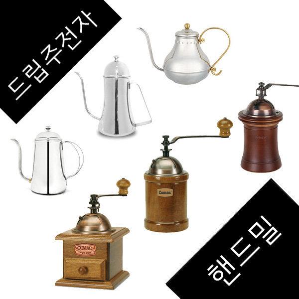핸드밀 or 드립포트 모음전/드립주전자/커피밀 상품이미지