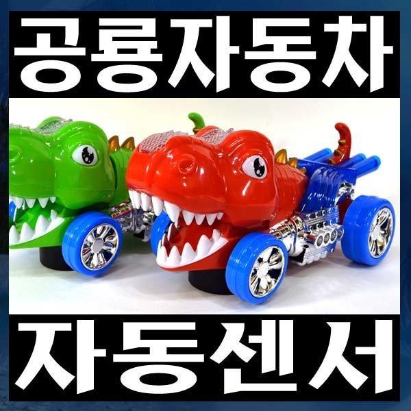 C069/장난감자동차/공룡자동차/공룡/티렉스 상품이미지