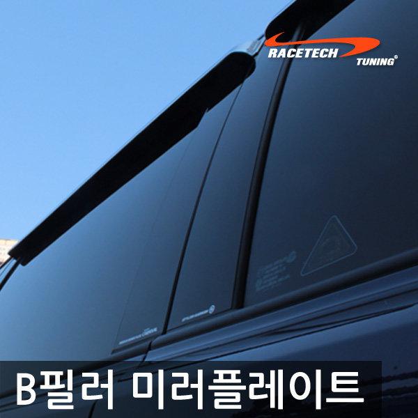 B필러 미러플레이트/TM 올뉴카니발 그랜드카니발 레이 상품이미지