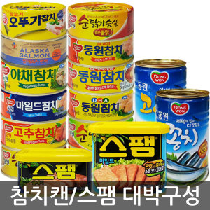 [동원에프앤비]동원고추참치100g x8/고등어꽁치 캔/스팸/통조림/뚝심