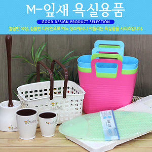 M-잎새 욕실용품/목욕바구니 변기솔 빨래판 양치컵 상품이미지