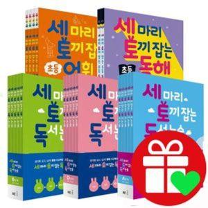 사은품증정) 능률 세마리토끼잡는독서논술 A/B/C/D/P세트 세토독 선택구매