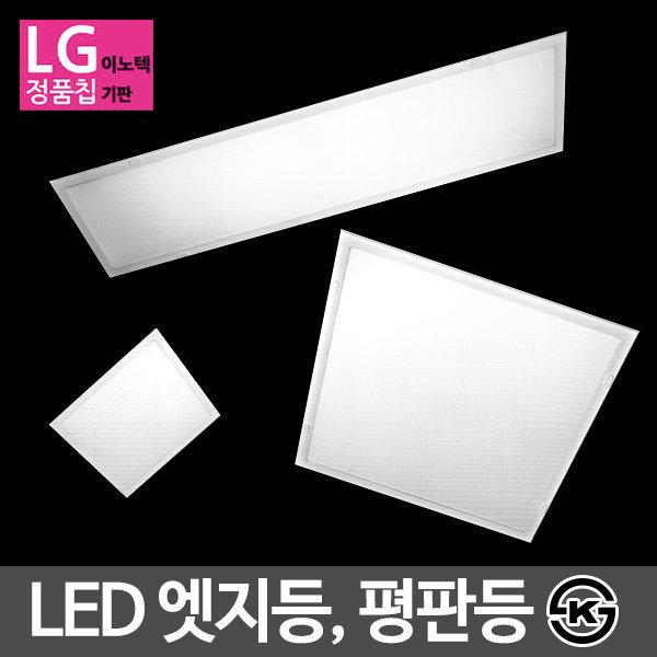 LED엣지등 면조명 평판조명 슬림매입등 KS인증 LG칩 상품이미지