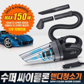 수퍼싸이클론 핸디청소기150W/강력한 흡입력/틈새먼지