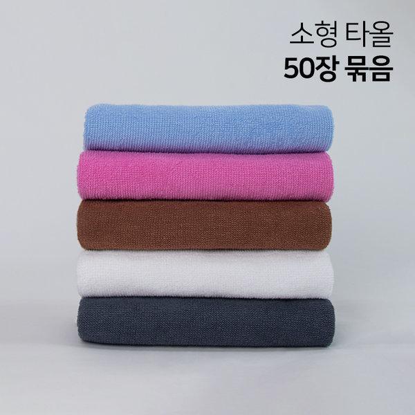 소타올 소형타올 쁘띠타올 50장묶음 76x34cm-한국 상품이미지