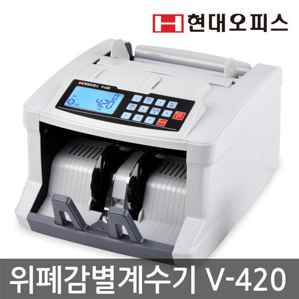 지폐계수기 V-420 위폐감별/합산/돈세는기계/사은품 상품이미지