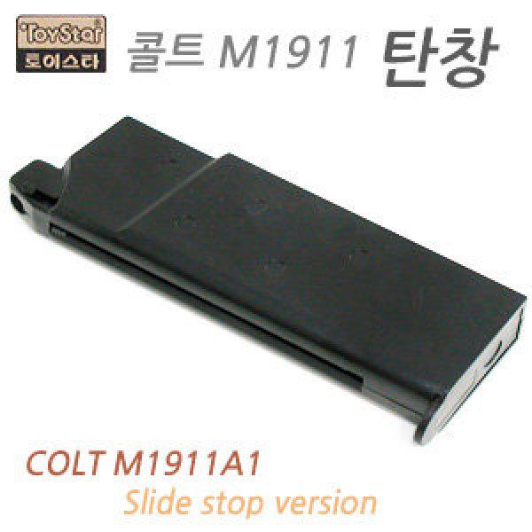토이스타 핸드건 탄창 콜트 M1911A1 전용탄창 /슬라이드스톱 버전 검뱃 커맨더 MK4 노말탄창 일반탄창 상품이미지