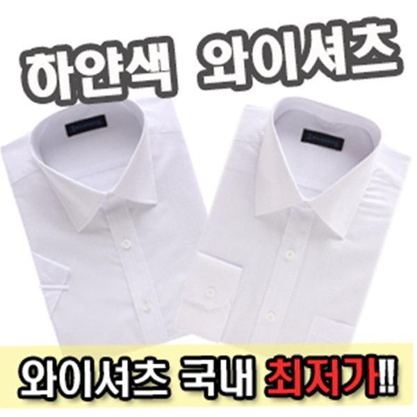 흰색 와이셔츠 하얀색 흰셔츠 남성 화이트 반팔 긴팔 상품이미지