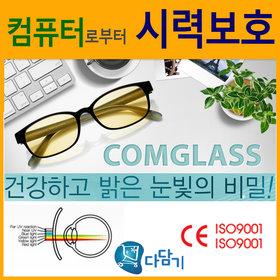 컴퓨터 모니터 시력보호 라식 라섹 핀홀 안경 보안경
