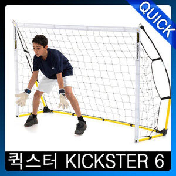퀵스터 휴대용 조립식 미니축구골대/Kickster 6/축구용품/축구연습경기/어린이축구골대 상품이미지