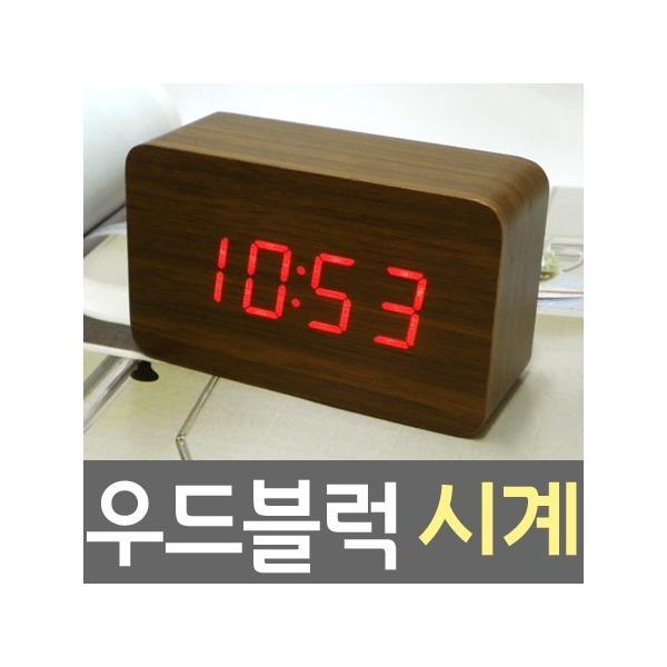 우드블럭 시계  온도계+원목 알람시계/무소음 탁상시계/디지털시계/전자시계/집들이선물/자명종/인테리어 상품이미지
