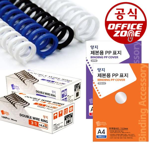 PVC A4 제본표지 제본링 제본용 더블 와이어링 코일링 상품이미지