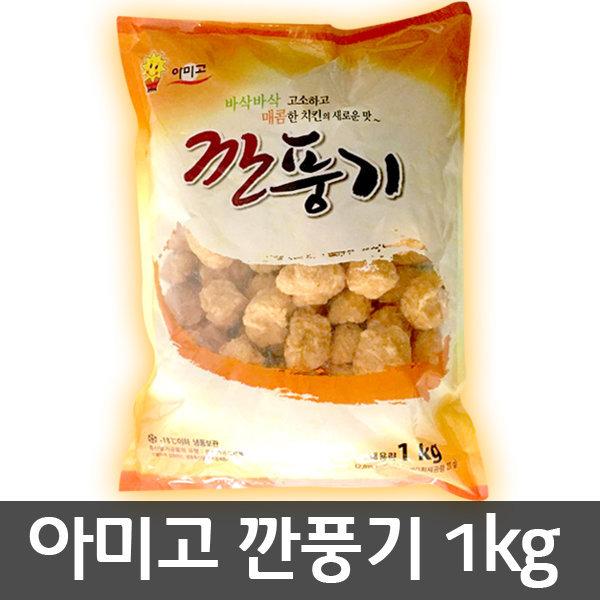 아미고 깐풍기 1kg /중화요리/깐풍기/튀김/간식/안주 상품이미지