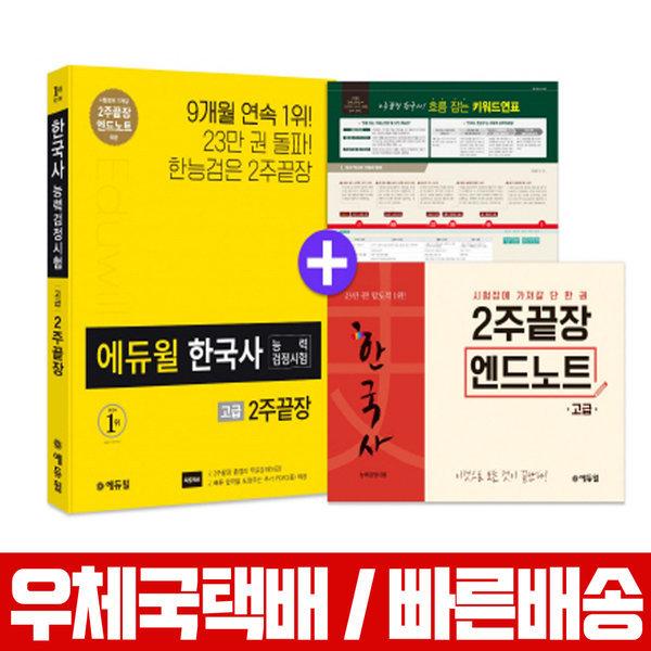 에듀윌 한국사능력검정시험 고급 2주끝장 3.0  / 2019 최신판 / 부록포함 상품이미지
