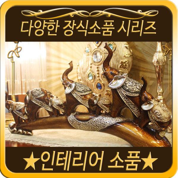 인테리어소품 시리즈 - 코끼리장식품/장식소품/부엉이 상품이미지