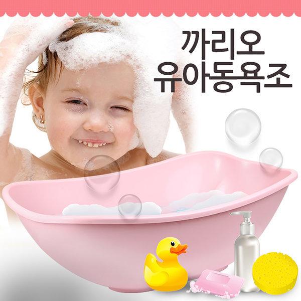 까리오 유아동욕조/유아욕조 신생아/무독성KC마크 상품이미지