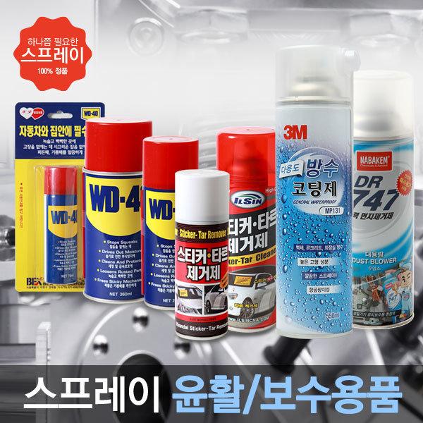 윤활방청제 WD-40/윤활유 윤할제 wd40 녹제거방지제 상품이미지