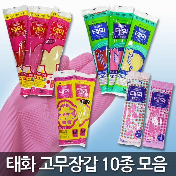 태화/크린센스/고무장갑/주방용품/김장용품/크린센스 상품이미지
