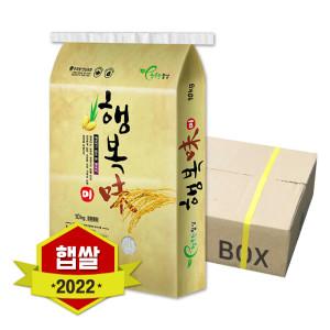 행복미 10kg 쌀 18년산 (당일도정/박스포장)