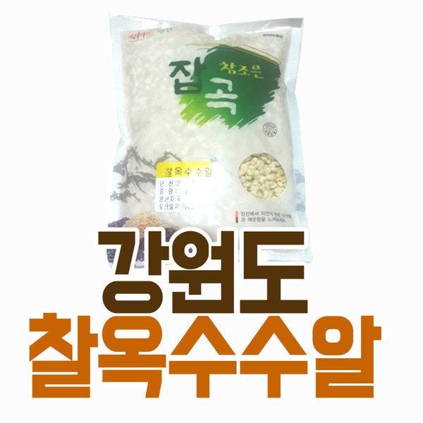 강원도정선 여량농협 찰옥수수알 5kg  건조 잡곡 상품이미지