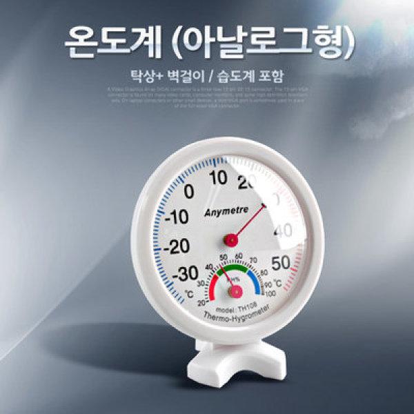 탁상용온도계 습도계 무전원/아날로그/온습도계벽걸이 상품이미지