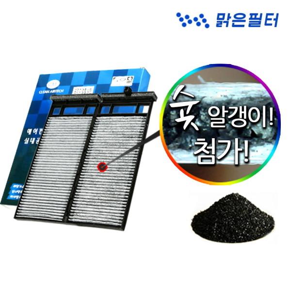 프리미엄활성탄 항균 자동차에어컨필터/싼타페TM 베뉴 상품이미지
