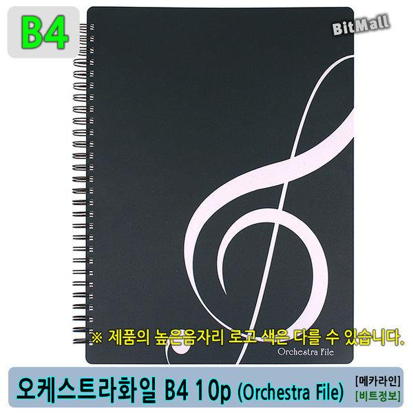 오케스트라화일 B4 10p 양면용지 악보화일 /연주용 상품이미지