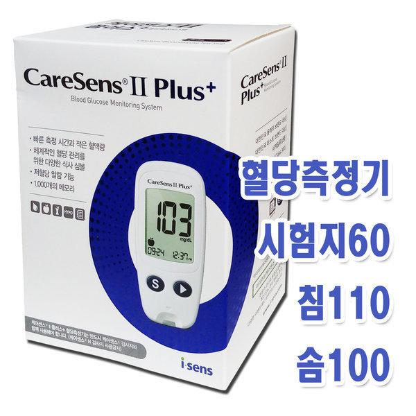 케어센스2 혈당 당뇨측정기+시험지60매+침110+솜100 상품이미지