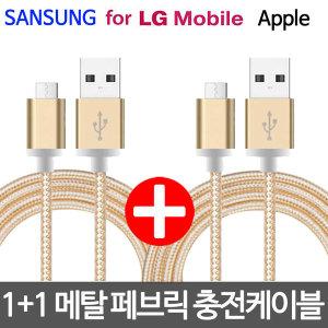 1+1 고속 충전케이블 급속 5핀 8핀 USB C타입 충전기