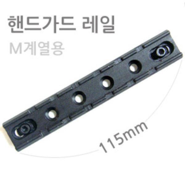 핸드가드 레일 20mm레일/ M계열 스코프 레이져 도트사이트 옵션 장착에 필요한 레일시스템 스나이퍼 vsr 상품이미지