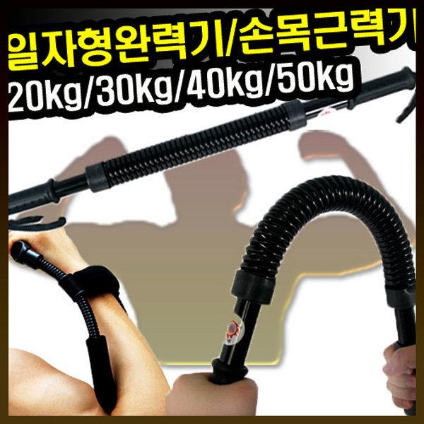 완력기/근력기/악력기/실내/운동기구/손목/모래주머니 상품이미지