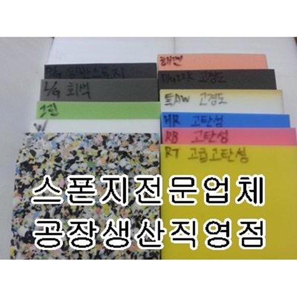 스펀지/고탄성스폰지/해면스폰지/강아지계단/스폰지 상품이미지