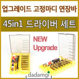 Upgrade 45in1 드라이버세트 시계 십자 안경 드라이버