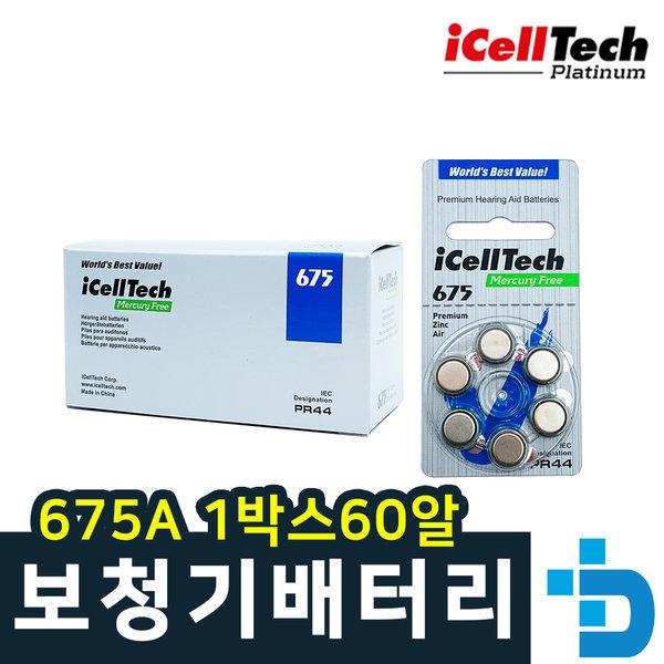아이셀텍 675A1박스60알 건전기 보청기 배터리 밧데리 상품이미지