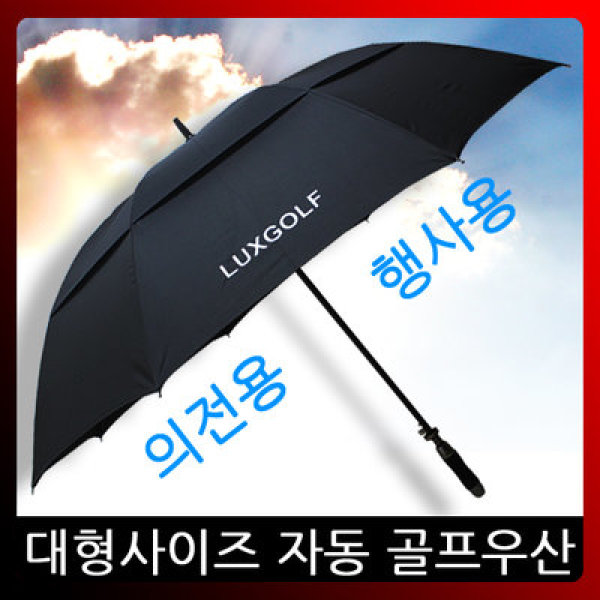 대형사이즈 80 자동 이중방풍 골프우산/장우산/의전용 상품이미지