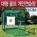대형 골프연습장 연습망 그물망 스윙연습 골프매트