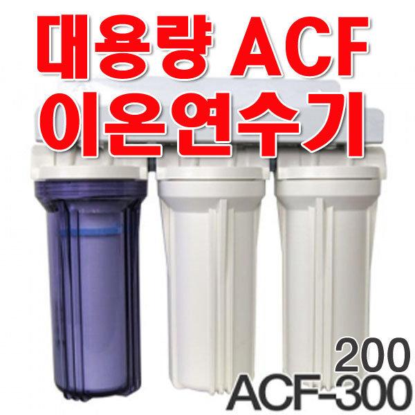 듀벨 대용량 ACF200 300 이온연수기 지하수 석회석 상품이미지
