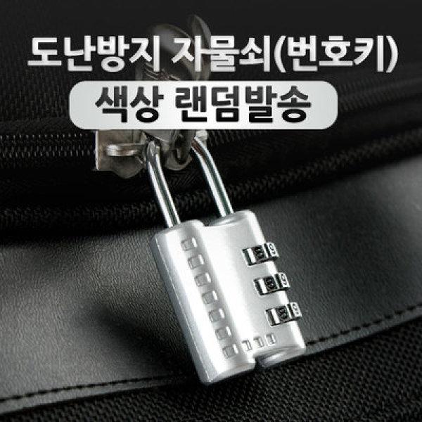 도난방지자물쇠-다이얼잠금장치/보조번호키/사물함/여행용가방/와이어/열쇠/락/LOCK/사무용품/자전거용품 상품이미지