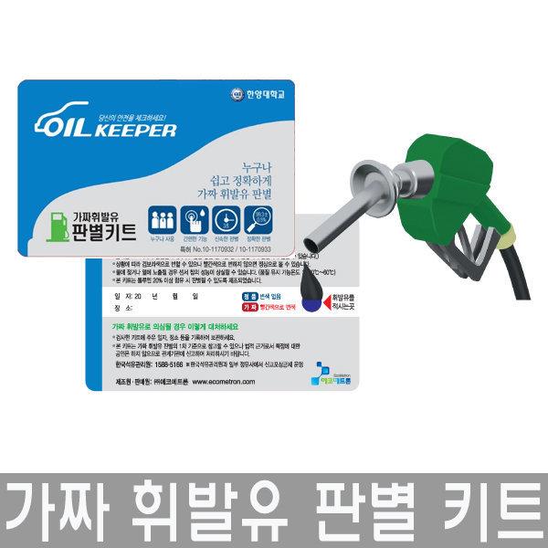 가짜석유/가짜휘발유 판별키트 오일키퍼/10개입 상품이미지