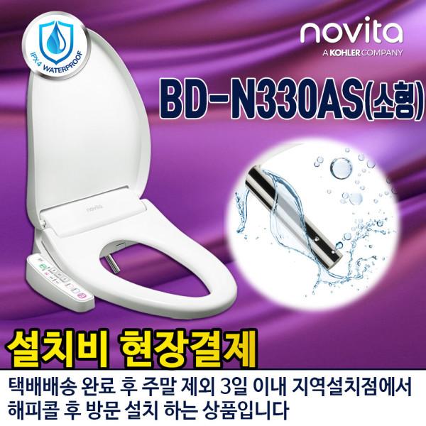 노비타 비데 BD-N330AS 소형-설치비 현장결제-사은품 상품이미지