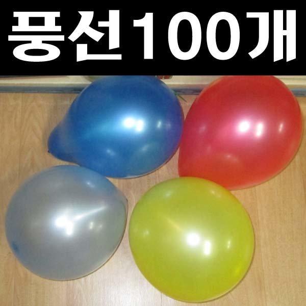 D019/풍선100개/펄풍선/펄코팅풍선/이벤트풍선/풍선 상품이미지