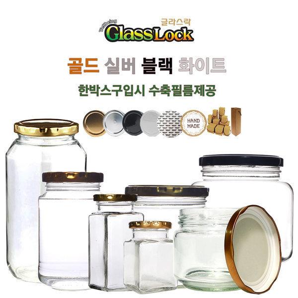 유리병/쨈병/과일청병/선물상자/실링지/수축필름 상품이미지