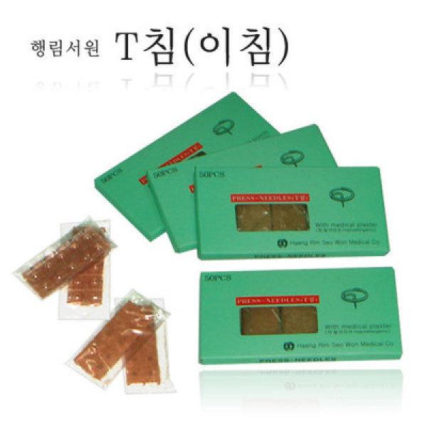 지압침/행림서원 다용도 티침 (귀침 이침 T침) (1박스 50개입) x 10 (총500개입) 상품이미지