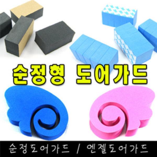 엔젤 도어가드/순정/신차/새차/문콕방지/날개/천사 상품이미지