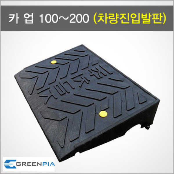 (safety)차량진입발판/카업/차오름/주차진입판 상품이미지