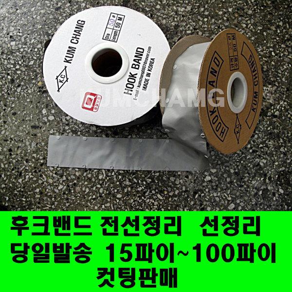 후크밴드/케이블정리/전선정리/국산/컷팅(미터)/배선 상품이미지