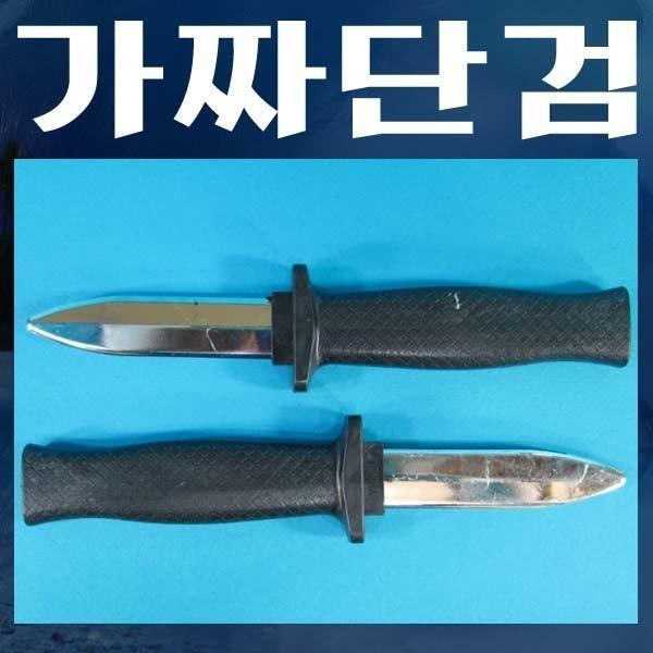 D034/가짜칼/2p/가짜단검/장난감칼/단검/단도 상품이미지