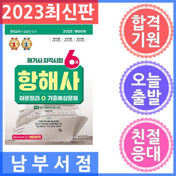 서울고시각 해기사 자격시험 6급 항해사  - 이론정리 + 적중예상문제 2019 상품이미지