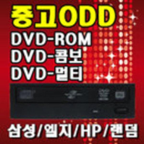 중고ODD/삼성ODD/DVD-COMBO/DVD-RW/DVD롬/CD롬 상품이미지