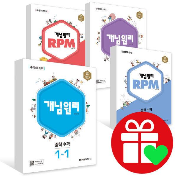 권당사은품) 개념원리 중학 수학 문제기본서 RPM - 1학년 2학년 3학년 중등 문제집 상품이미지